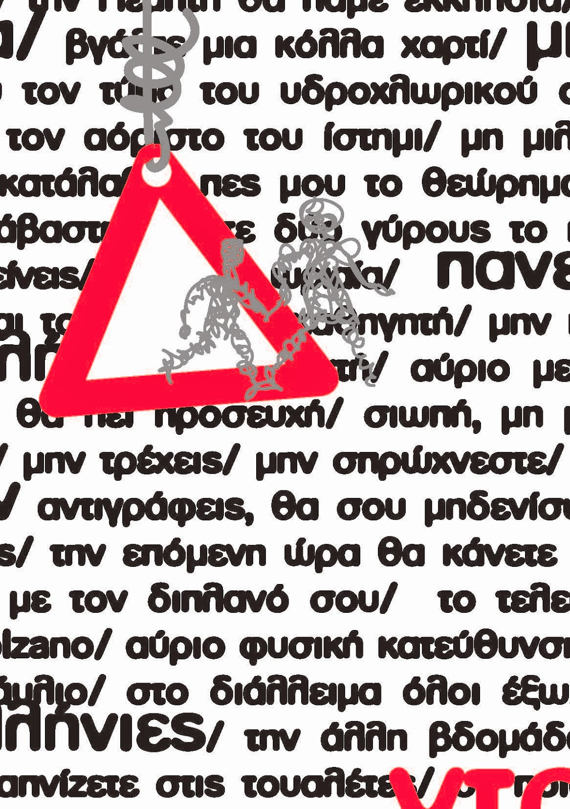 Eισήγηση από την εκδήλωση του Πειρά(γ)ματος και των Rage Against The School Machine 15-02-2014