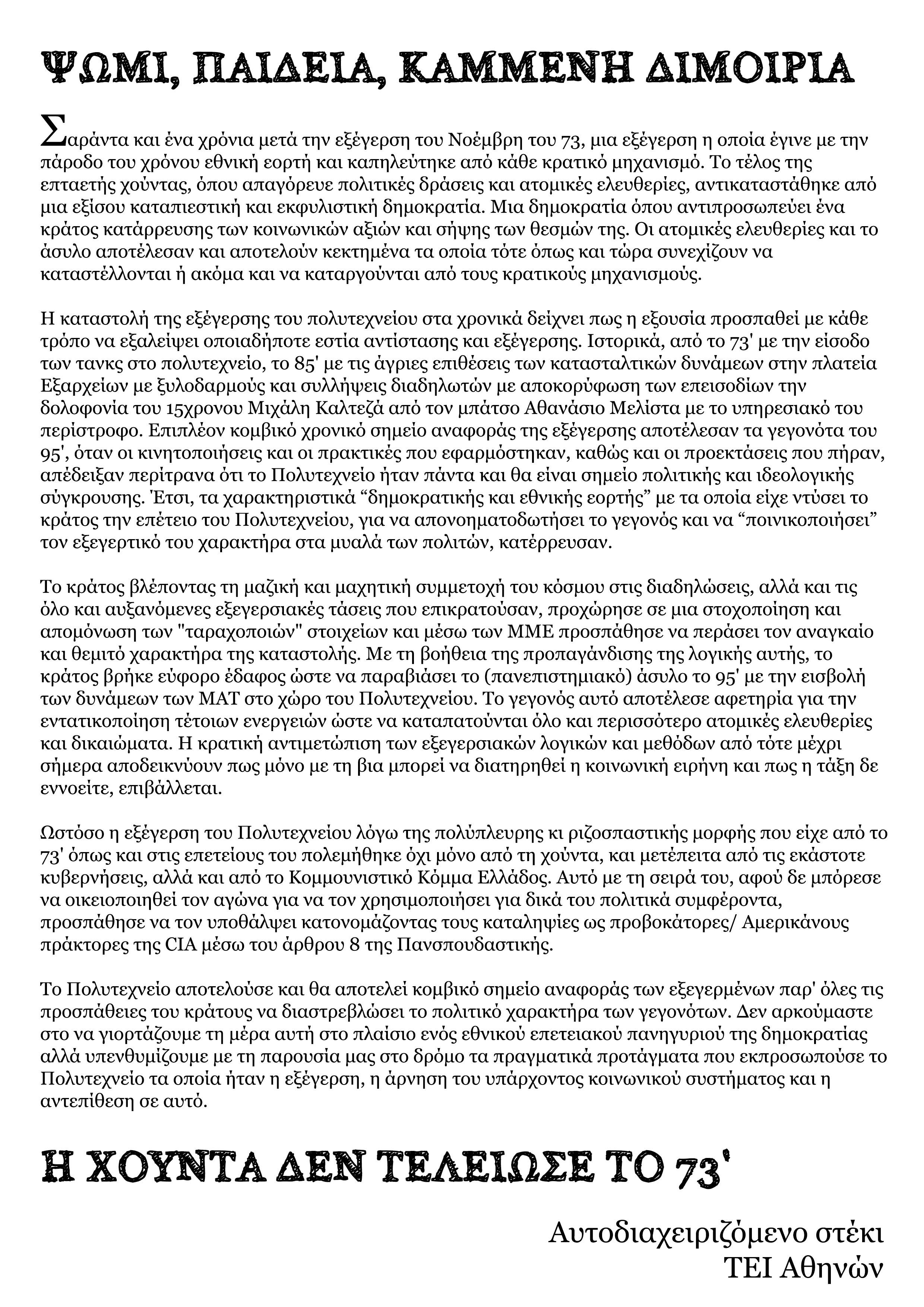 Αυτοδιαχειριζόμενο Στέκι ΤΕΙ Αθηνών 2014-01